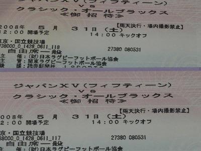 ヨリモで当たったチケット!1枚2000円です